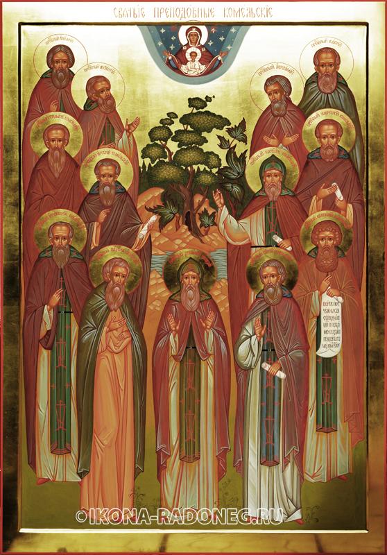 Комельские святые
