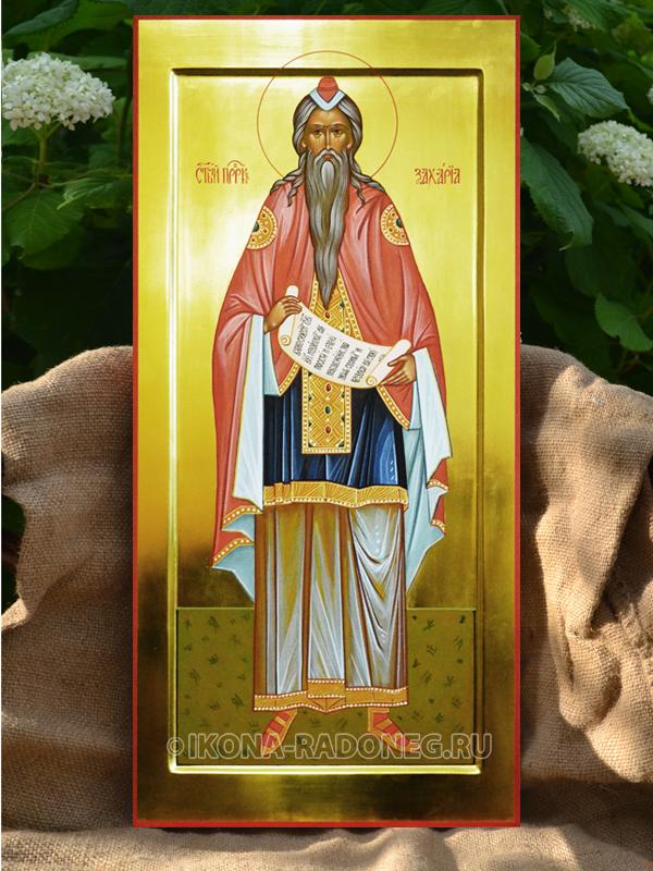 Захария пророк