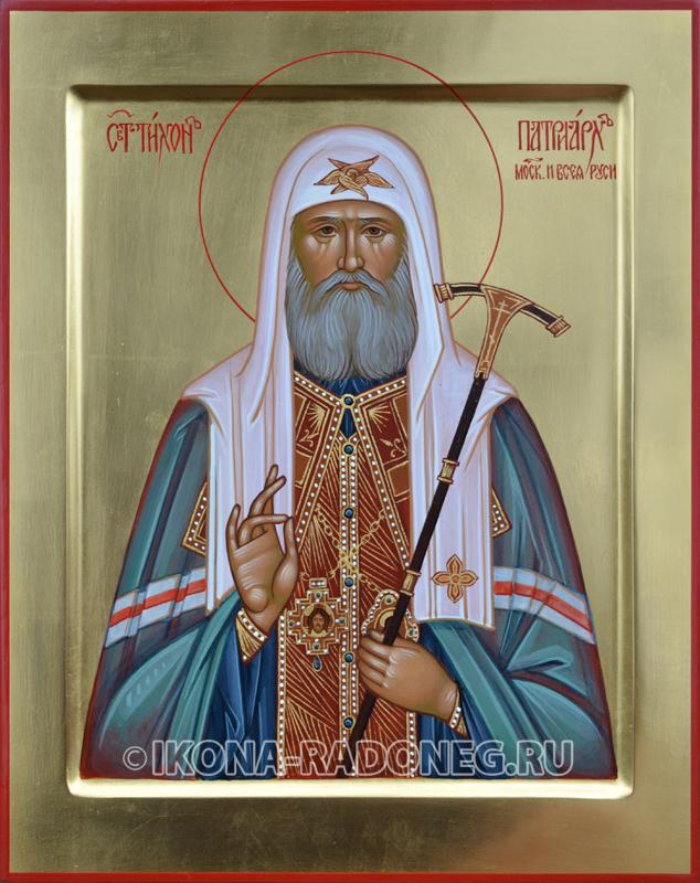 Тихон патриарх Московский и всея Руси