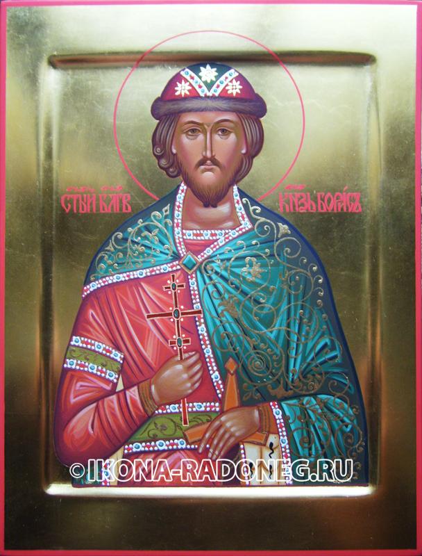 Борис благоверный князь