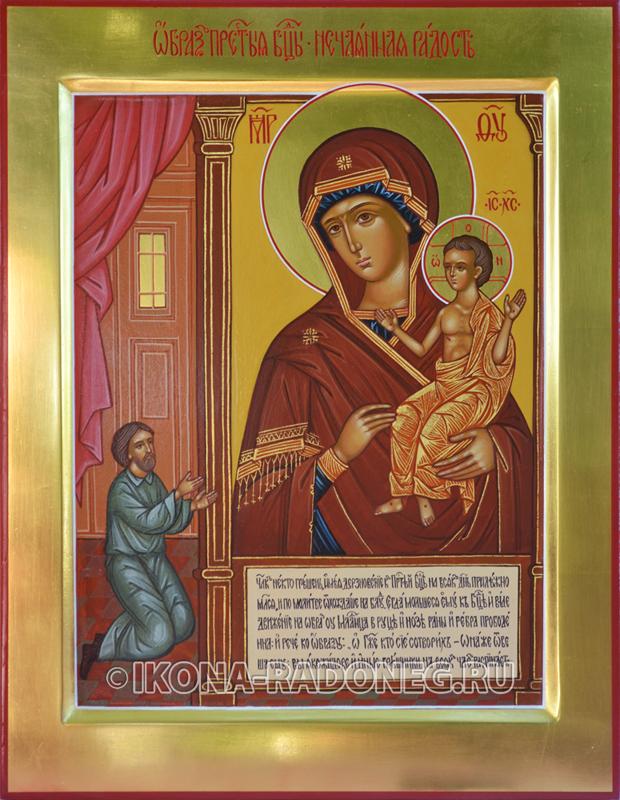 Икона Божией Матери - Нечаянная радость