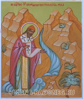 Икона Спиридона Тримифунтского. По молитве святителя Спиридона расступается река