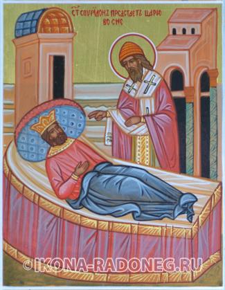 Икона Спиридона Тримифунтского. Святитель Спиридон предстает царю во сне