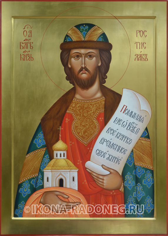 Икона Ростислав