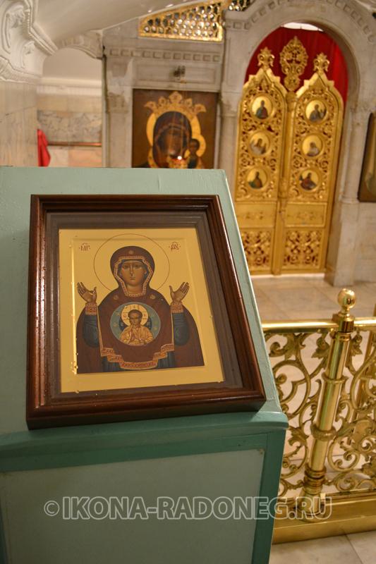 Освящение иконы Божией Матери Знамение