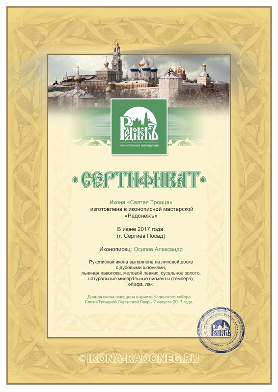 Фирменный сертификат