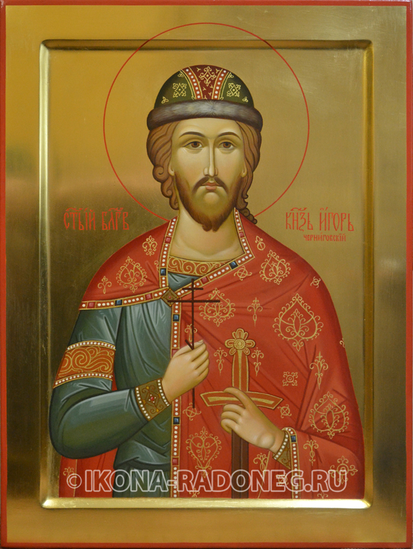 Игорь Черниговский икона