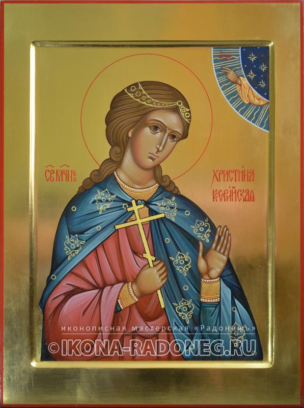 Кристина Кесарийская