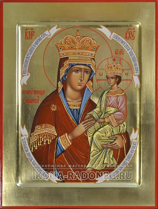 Икона Божией Матери - Споручница грешных