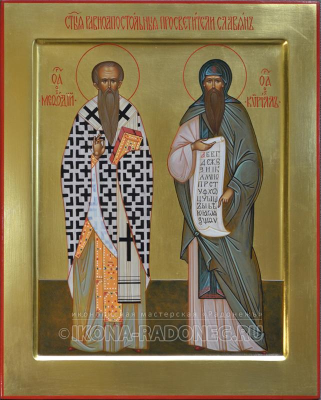 Икона Кирилла и Мефодия