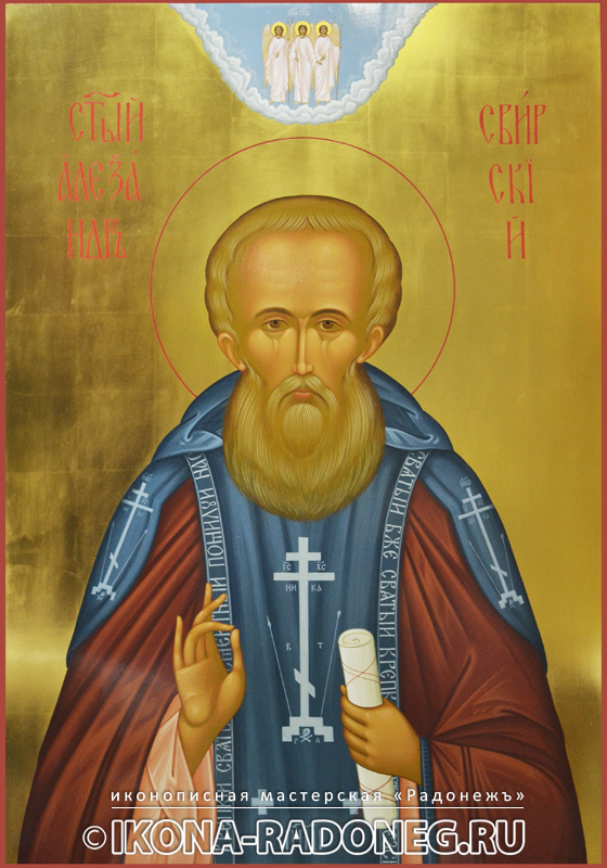 Александр Свирский