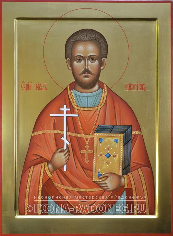 Икона священомученика Павла Фаворитова