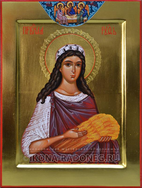 икона - Святая праведная Руфь