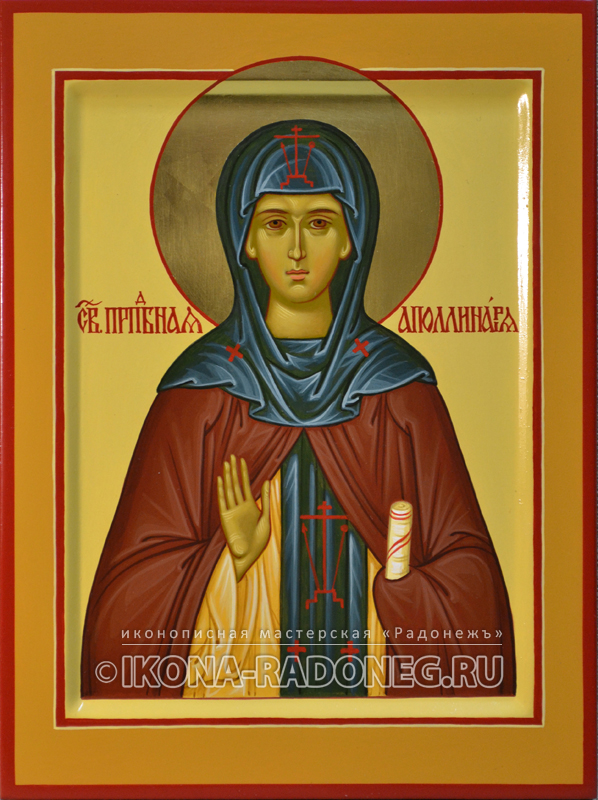 Аполлинария