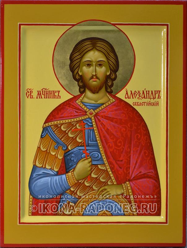 Александр Севастийский