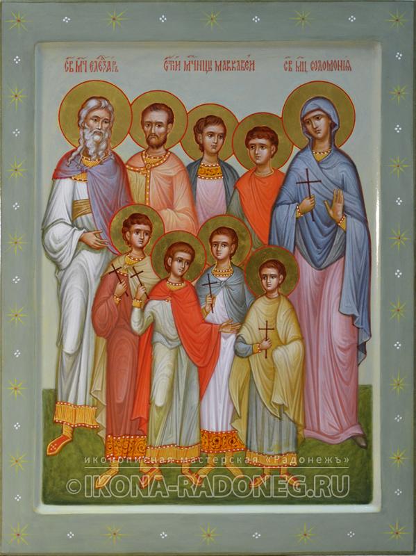 Семь мучеников Маккавеев