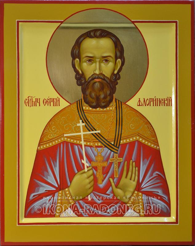 Икона священномученика Сергия Флоринского