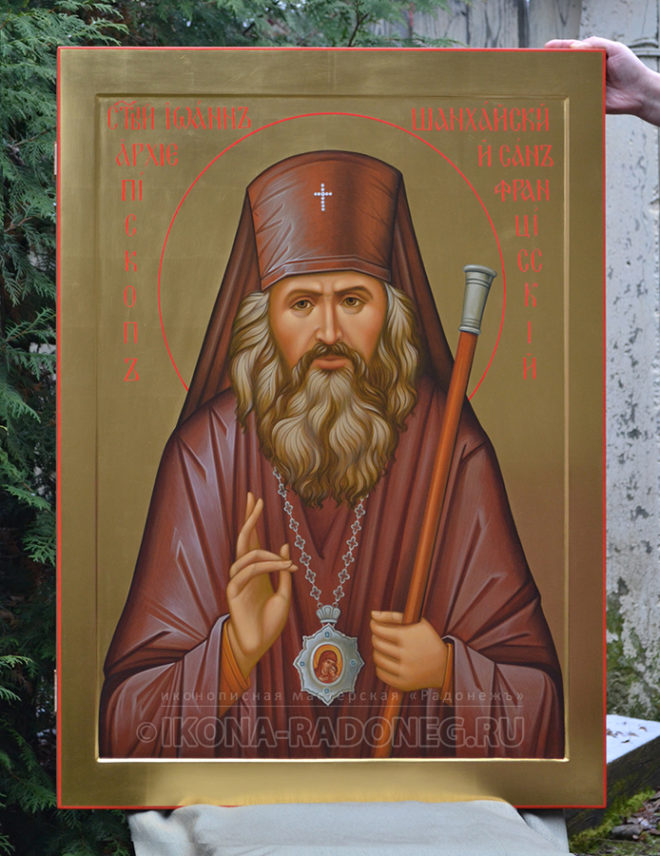 Икона святителя Иоанна Шанхайского