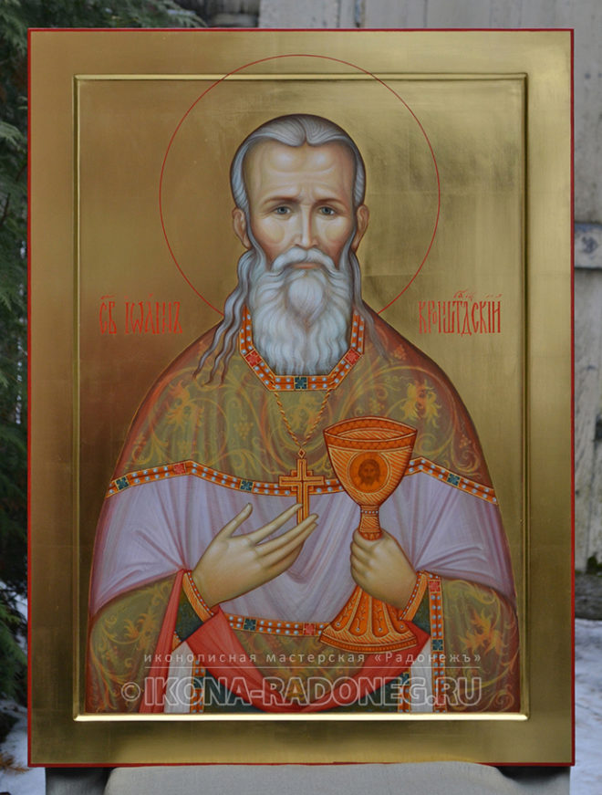 Икона святого Иоанна Кронштадского