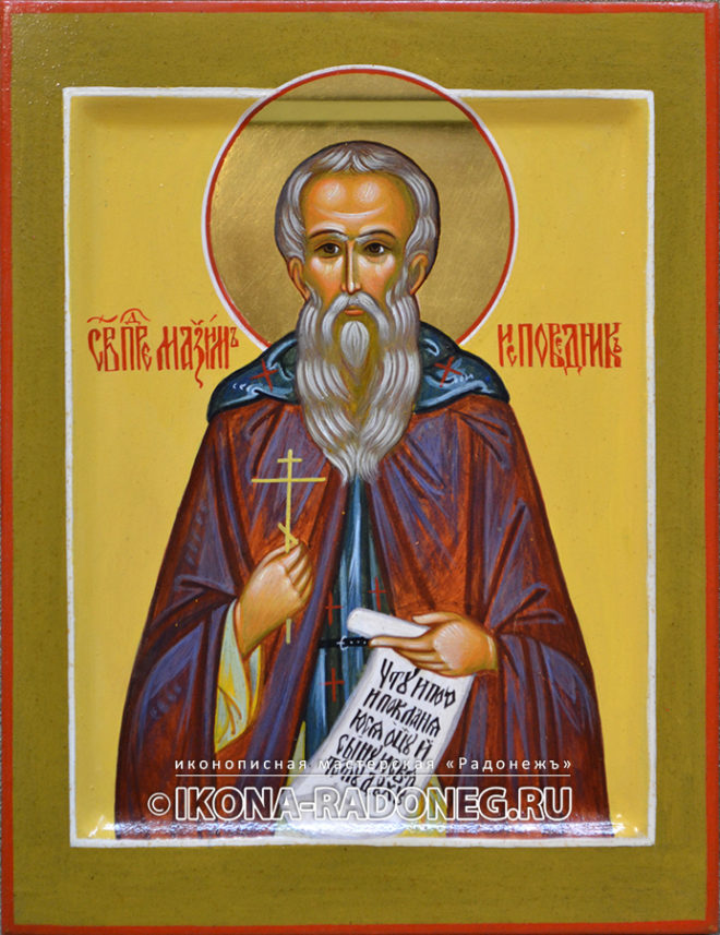 Икона преподобного Максима Исповедника